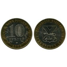 10 рублей 2006 г., Приморский Край