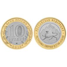 10 рублей 2013 г., Республика Северная Осетия-Алания