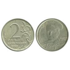 2 рубля 2001 г. Гагарин СПМД