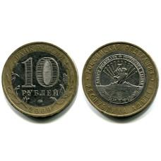10 рублей 2009 г. Республика Адыгея ММД