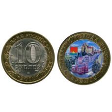 10 рублей 2010 г., Брянск (цветная)