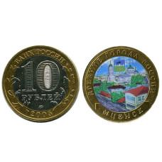 10 рублей 2005 г., Мценск (цветная)