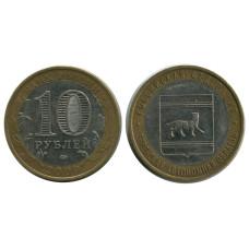 10 рублей 2009 г. Еврейская Автономная Область ММД