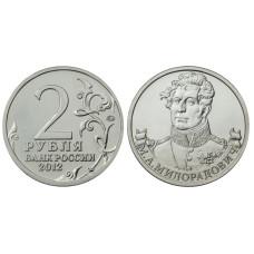 2 рубля 2012 г., Отечественная война 1812 г., Милорадович М. А.