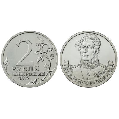 Монета 2 рубля 2012 г., Отечественная война 1812 г., Милорадович М. А.