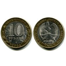 10 рублей 2005 г., 60 лет Победы СПМД