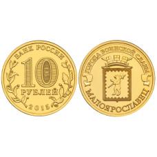 10 рублей 2015 г., Малоярославец