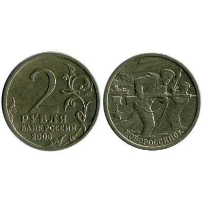 Монета 2 рубля 2000 г. Новороссийск
