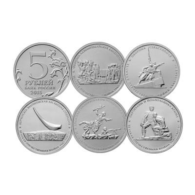 Набор монет 5 рублей 2015 г. Крымские сражения