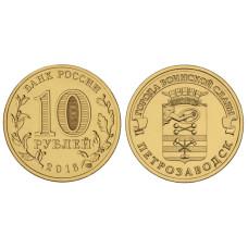 10 рублей 2016 г., Петрозаводск