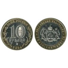 10 рублей 2014 г., Тюменская Область (из обращения)