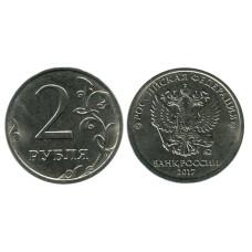 2 рубля 2017 г.