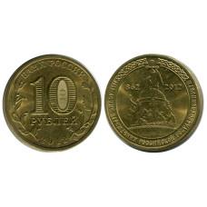 10 рублей 2012 г., 1150-летие зарождения российской государственности