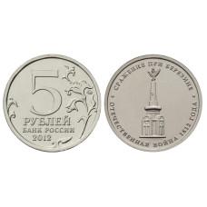 5 рублей 2012 г., Отечественная война 1812 г., Сражение при Березине