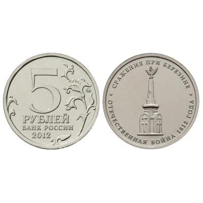 Монета 5 рублей 2012 г., Отечественная война 1812 г., Сражение при Березине
