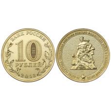 10 рублей 2013 г., 70 лет победы в Сталинградской битве