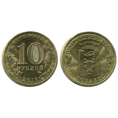 Монета 10 рублей 2016 г., Петрозаводск серия ГВС