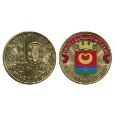 10 рублей 2015 г., Калач-на-Дону (цветная)