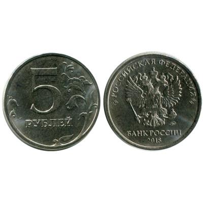 Монета 5 рублей 2018 г.