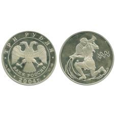 3 рубля 2003 г., Водолей