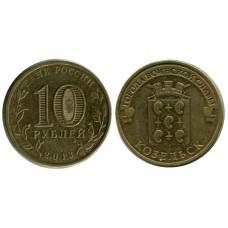 10 рублей 2013 г., Козельск