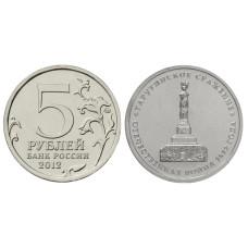 5 рублей 2012 г., Отечественная война 1812 г., Тарутинское сражение