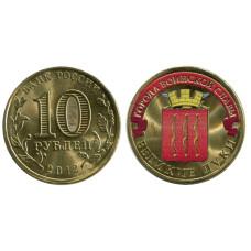 10 рублей 2012 г., Великие Луки (цветная)