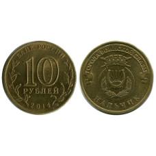 10 рублей 2014 г., Нальчик