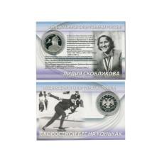 2 рубля 2012 г., Скоростной бег на коньках, Лидия Скобликова