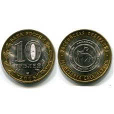 10 рублей 2006 г., Республика Саха (Якутия)