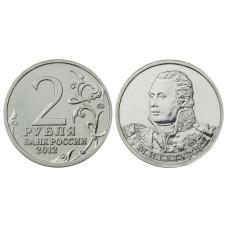 2 рубля 2012 г., Отечественная война 1812 г., Кутузов М. И.