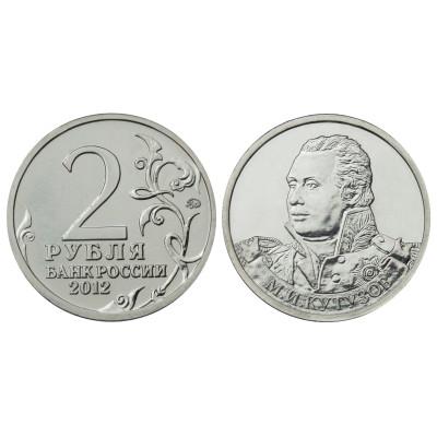Монета 2 рубля 2012 г., Отечественная война 1812 г., Кутузов М. И.