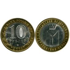 10 рублей 2014 г., Саратовская область
