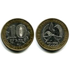 10 рублей 2005 г., 60 лет Победы ММД