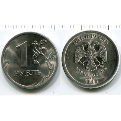 Монета 1 рубль 2010 г. СПМД