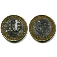 10 рублей 2009 г., Галич СПМД