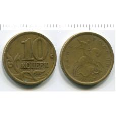 10 копеек 1997 г. СП