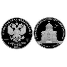 3 рубля 2018 г., Собор Святого равноапостольного князя Владимира, Севастополь