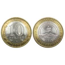 10 рублей 2009 г., Республика Адыгея