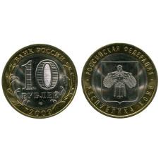 10 рублей 2009 г., Республика Коми