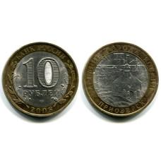 10 рублей 2008 г., Приозерск СПМД