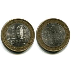 10 рублей 2010 г., Брянск