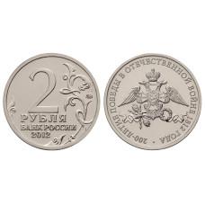 2 рубля 2012 г., Эмблема празднования 200-летия победы в Отечественной войне 1812 года