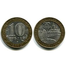 10 рублей 2002 г., Старая Русса СПМД