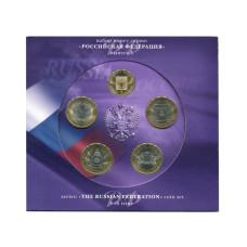 Набор монет Российская Федерация - 4-й выпуск