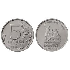 5 рублей 2016 г. 150-летие основания Русского исторического общества