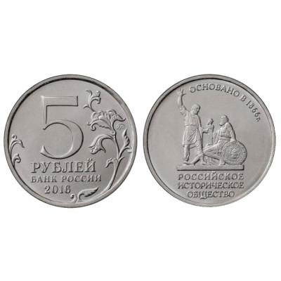 Монета 5 рублей 2016 г. История