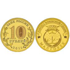 10 рублей 2011 г., Малгобек
