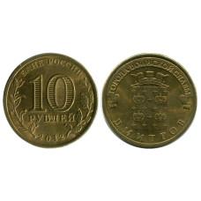 10 рублей 2012 г., Дмитров