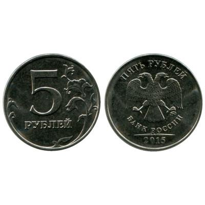 Монета 5 рублей 2015 г.